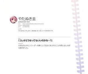 Tsukuru no Mori Kabushikigaisha Contrastive Unprincipled -Himitsu x Houkago- - part 3