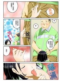 Todoroki Shuusei Ippunkan Haa Haa - ①分鐘喘息 Ch.1-3 Chinese - part 3