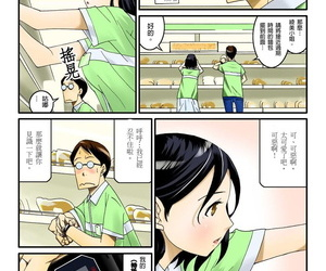 Todoroki Shuusei Ippunkan Haa Haa - ①分鐘喘息 Ch.1-3 Chinese