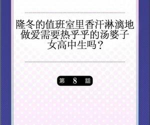 Mizushima Sorahiko Mafuyu no Shukuchoku-shitsu de Asedaku Ecchi ~ Hokahoka Yutanpo JK Ikagadesu ka?(8)Chinese 甜橙汉化组