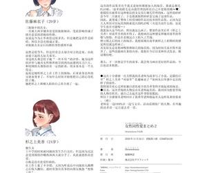 Engawa Shinwa Hiramedousa Josei Douseiai Matome 2 Chinese 脸肿汉化组 Digital