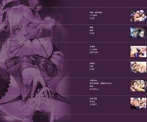 C92 Armadillo Renji Reiju o Motte Meizuru -Master ni Inran Hatsujou Shi- Gohoushi Suru no da.- Fate/Grand Order Chinese 黎欧x新桥月白日语社