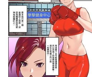 inkey- Izumi Banya Pai☆Panic ~Hasamareta Dekapai~ - 咪咪☆危機~被夾住的大奶子~ 15-18 Chinese - loyalty 3
