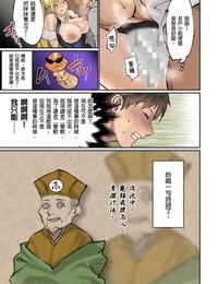 inkey- Izumi Banya Pai☆Panic ~Hasamareta Dekapai~ - 咪咪☆危機~被夾住的大奶子~ 15-18 Chinese
