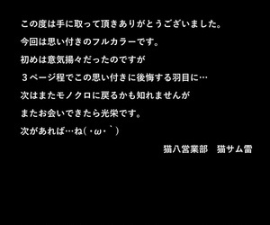 Nekohachi Eigyoubu Neko Samurai Kanna Torare ~Shanai no Bakunyuu na Senpai wa Ore no Kanojo de Douryou ni Toraretara~ Chinese 不咕鸟汉化组 - part 2