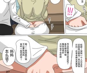 18master Boku ga Hoshikatta Mono Chinese 灰羽社汉化组