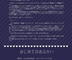 Rubi-sama wo Agameru Kai Rubi-sama Hajimete no Off-kai Chinese 新桥月白日语社 Digital - attaching 2