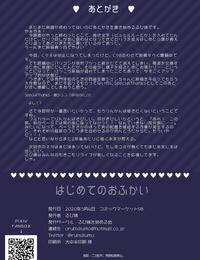 Rubi-sama wo Agameru Kai Rubi-sama Hajimete no Off-kai Chinese 新桥月白日语社 Digital - part 2