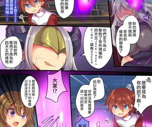 Amuai Okashi Seisakusho Reitou Mikan- Shikishi Tenki Seisou Sentai Temerarious Hearts ~Soshite Seigi wa Aku ni Otsu~ Chinese 熊崎玉子汉化组 - part 3
