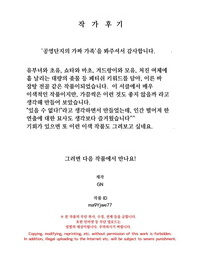 GN Girls Number Kouei Danchi no Nise Kazoku - 공영단지의 가짜가족 Korean - part 2