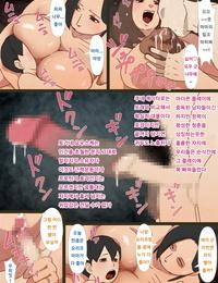 GN Girls Number Kouei Danchi no Nise Kazoku - 공영단지의 가짜가족 Korean