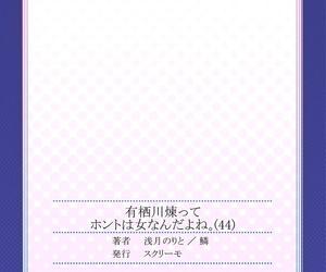 Asazuki Norito Arisugawa Ren tte Honto wa Onna nanda yo ne. 44