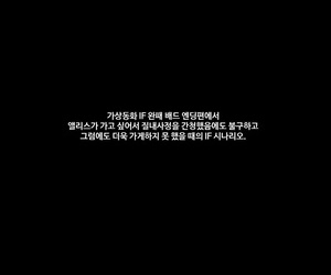 Yajirushi Key Meito Kasou Douwa wa Kiken ga Ippai!?if BoroMake Bad End Hen Korean Digital - part 3
