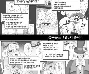 Yajirushi Key Meito Kasou Douwa wa Kiken ga Ippai!?if BoroMake Bad End Hen Korean Digital