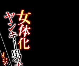 Shogota Nyotaika Yankee Danshi! Ijirare Hamerare- Torottoro 1 - 여체화 양아치 남자! 1 Korean 몰길 Digital