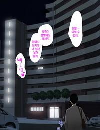 Ookami Shoujo Dan Mukoujima Tenro Uwasa no Saimin de Ochita Hitozuma - 소문의 최면에 타락한 유부녀 Korean - part 2