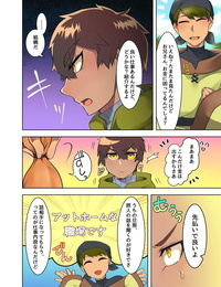 Maroyaka Kominka Nishiki Meyu Kasshoku Seinen ga Iyarashii Kutsujoku o Ukeru Manga