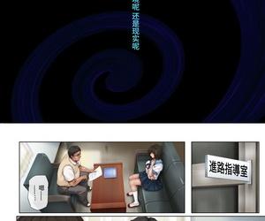 Mismanage Izumi- Reizei Yume ka Utsutsu ka Chinese 不咕鸟汉化组 Updated Version
