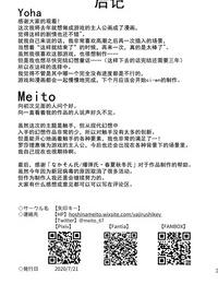 Yajirushi Key Meito Noroi no Yubiwa de Game Over + Omake CG Chinese 不可视汉化 - part 3