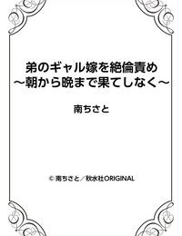 Minami Chisato Otouto no Gyaru Yome o Zetsurin Seme -Asa kara Ban made Hateshinaku- Part 1 - part 3