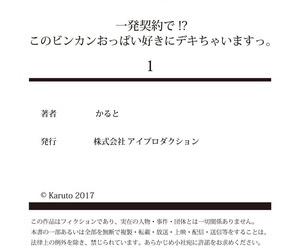 Karuto- chirico Ippatsu Keiyaku de! ? Kono Binkan Oppai Suki ni Dekicha imasu. - part 4