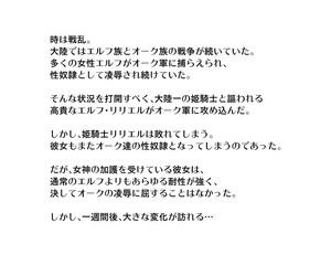 Yudokuya Tomokichi Zettai ni Ochinai Himekishi Elf VS Donna Onna demo Otosu Orc Gundan Full Color Ban Digital