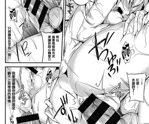 Nanao Master_ Piece Ch. 1-9 Chinese 无毒汉化组 - part 4