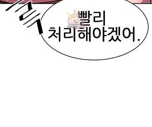 히어로 매니저 - HERO Superintendent Ch. 13-14 Korean - part 2