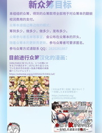 Akihabara Chou Doujinsai OrangeMaru YD Zettai Mash Sensen Fate/Grand Order Chinese 不咕鸟汉化组 - part 2