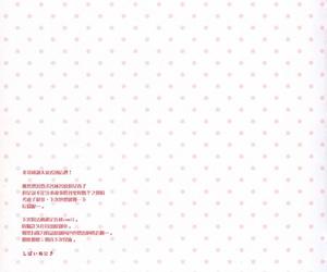 COMIC1☆16 Aroma Concourse Shibainu Niki Honto wa Ecchi nan desu yo...? 2 Chinese 無邪気漢化組