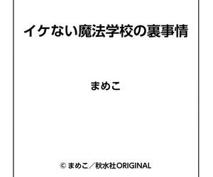 Mameko Ike nai Mahou Gakkou no Ura Jijou - part 4
