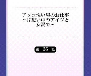 Toyo Asoko Araiya no Oshigoto ~Kataomoichuu no Aitsu to Onnayu de~ 35-36 - part 2