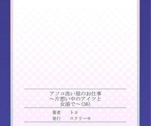 Toyo Asoko Araiya only slightly Oshigoto ~Kataomoichuu only slightly Aitsu apropos Onnayu de~ 35-36 - attaching 3