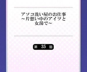 Toyo Asoko Araiya not any Oshigoto ~Kataomoichuu not any Aitsu at hand Onnayu de~ 35-36