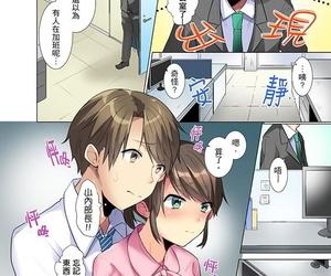Fumiya Kouhai Joshi ga Shiotaiou sugite… Oshite Damenara Sounyuu rete mita. - 年輕女同事她實在太過冷淡…主動示好沒用那就插入試試吧。 Ch.1-6 Chinese