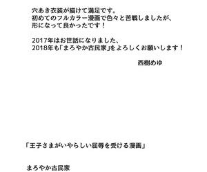 Maroyaka Kominka Nishiki Meyu Ouji-sama ga Iyarashii Kutsujoku o Ukeru Manga