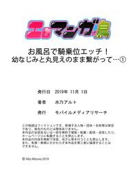 Mizuno Alto Ofuro de Kijoui Ecchi! Osananajimi to Marumie no mama Tsunagatte… Ch.1-2 - part 2