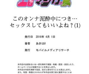 Akiha@ Kono Onna Deisuichuu ni tsuki… Sex shite moii yone? Ch.1 - accouterment 2