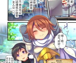 Ue ni Aru Mikan Game-nai de Dorei Shoufu ni Tenshoku Shitara Genjitsu ni mo Hanei Sareru You desu 1-3 Chinese 不可视汉化