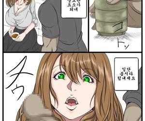 Denden-dou Ero Danchi no Kanrinin 2 - 그림로 단지 관리인 2 Korean 스이쿤
