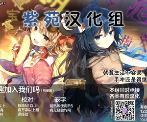 Q同人女海賊が秘密の接待 紫苑汉化组 Chinese Digital