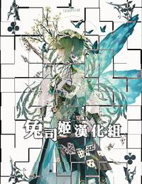 AC2 TwinBox Hanahanamaki- Sousouman TeacherTeacher Soushuuhen Kakioroshi 4P Manga Chinese 兔司姬漢化組 Decensored