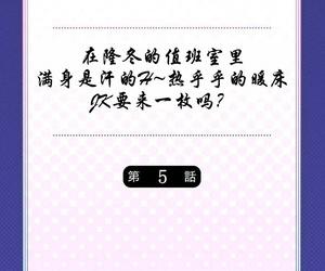 Mizushima Sorahiko Mafuyu no Shukuchoku-shitsu de Asedaku Ecchi ~ Hokahoka Yutanpo JK Ikagadesu ka? 5 Chinese 寂月汉化组