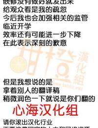Rip@Lip Mizuhara Yuu Maigo- Hiroimashita. ~Oshioki Hen~ - 捡到了,迷糊娘~ 调教篇 Chinese 甜橙汉化组 Digital