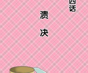 Oden Sensei Haha ga Dogeza Shita Hi 2 ~Aware na Nikubenki Mother no Choukyou Kiroku~ Chinese 不咕鸟汉化组 - faithfulness 3