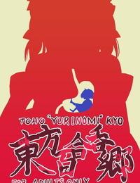 vorevore Toho Yurinomi kyo Touhou Project