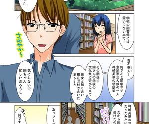 Toshinawo Aneki to Ecchi - Toumei ni Natte Barezu ni Yobai ~tsu! Kanzenban - part 7