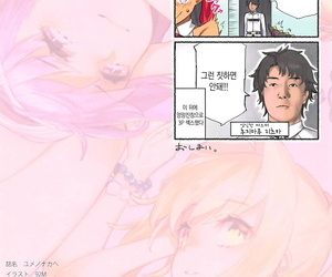 C95 Dai-kotetsu Dan 92M Yume no Naka e|꿈 속 안에서 Fate/Grand Order Korean 팀☆데레마스