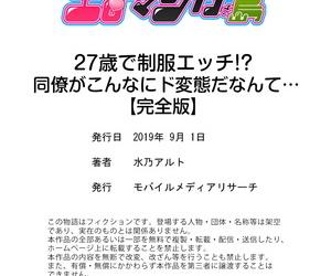Mizuno Alto 27-Sai de Seifuku Ecchi !? Douryou ga Kon Nani Dohentai da nante… Kanzenban - part 7