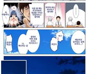 Hatsui Tsumo Kimi no Kanojo ni Nakadashi Shimasu -Ill cum inside your girl friend- - 너의 여자친구에게 「질내사정」합니다 korean
